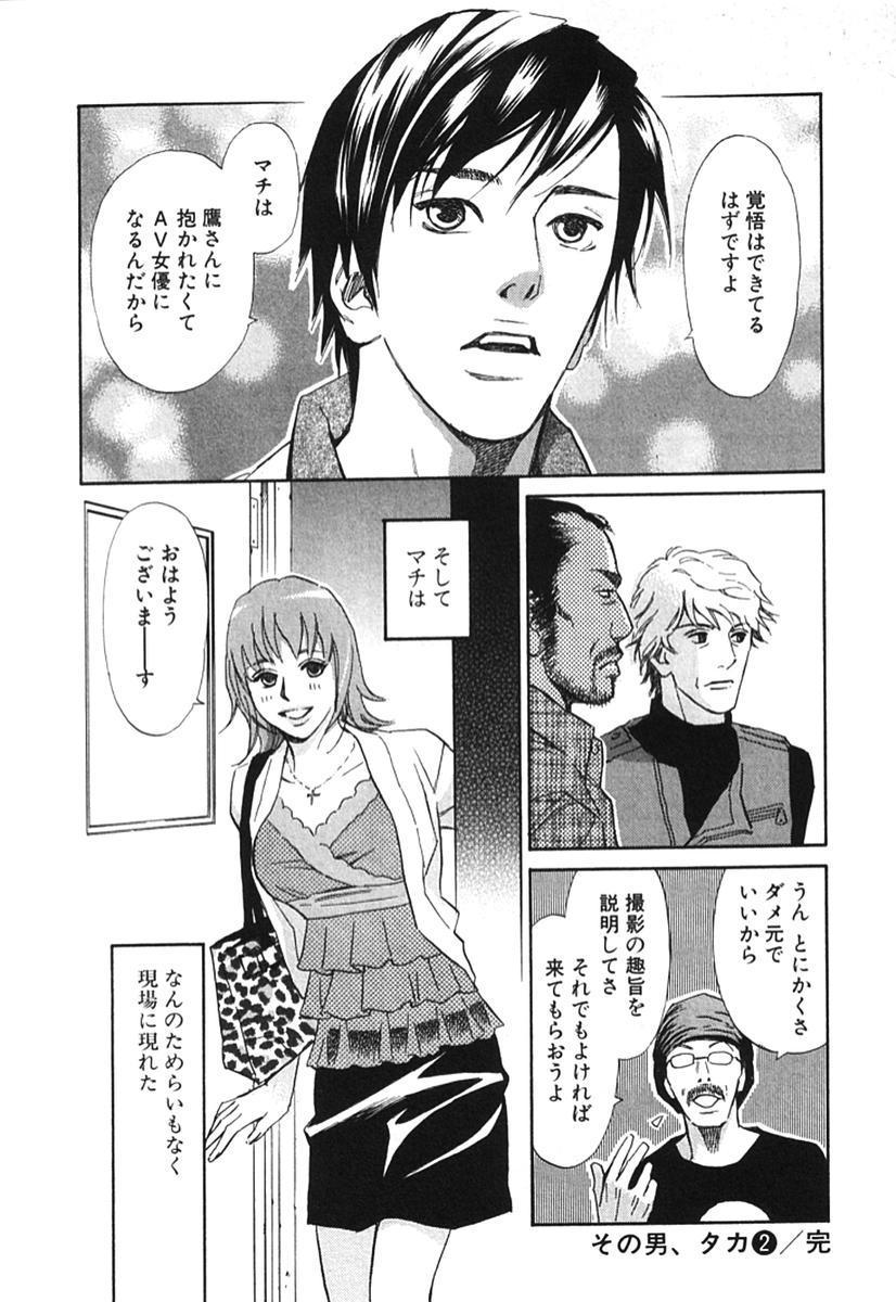 Sono Otoko, Taka ~ God Finger Densetsu vol.02 198