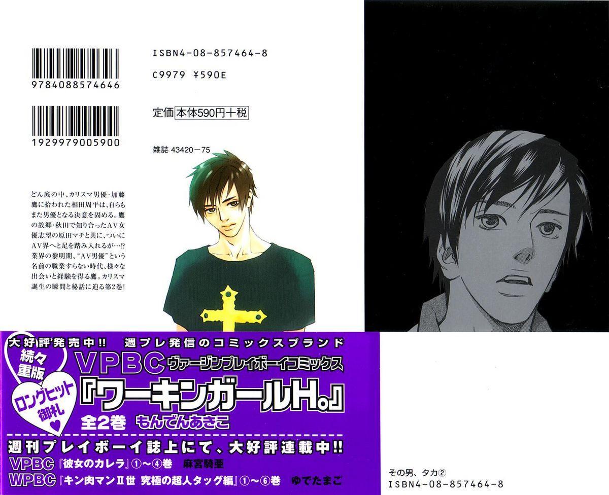 Sono Otoko, Taka ~ God Finger Densetsu vol.02 1