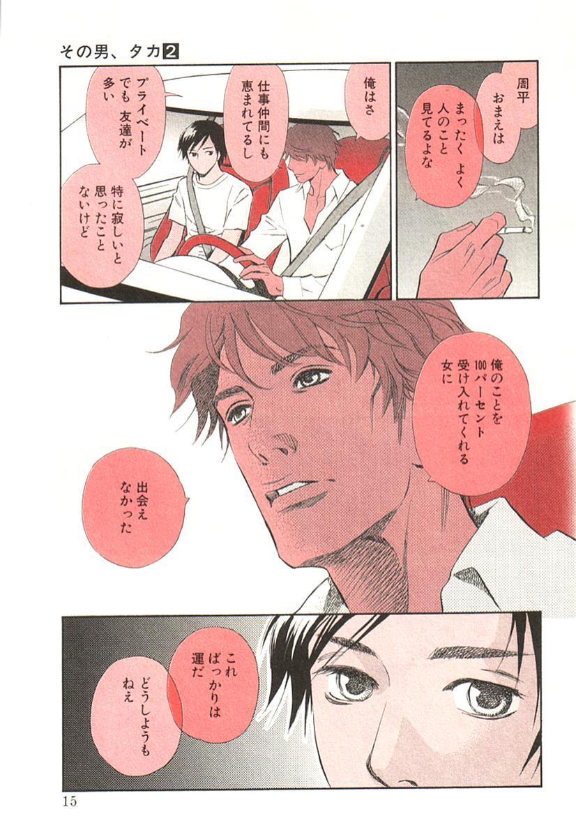 Sono Otoko, Taka ~ God Finger Densetsu vol.02 19