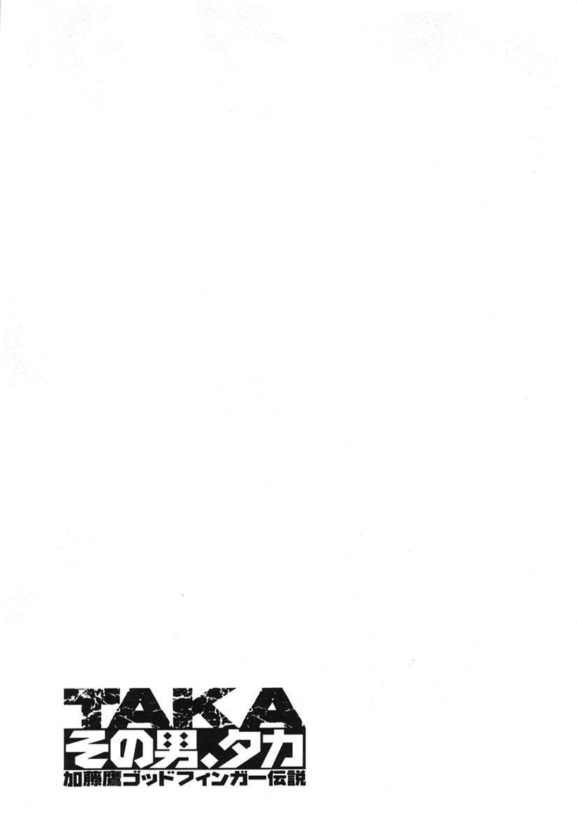 Sono Otoko, Taka ~ God Finger Densetsu vol.02 199