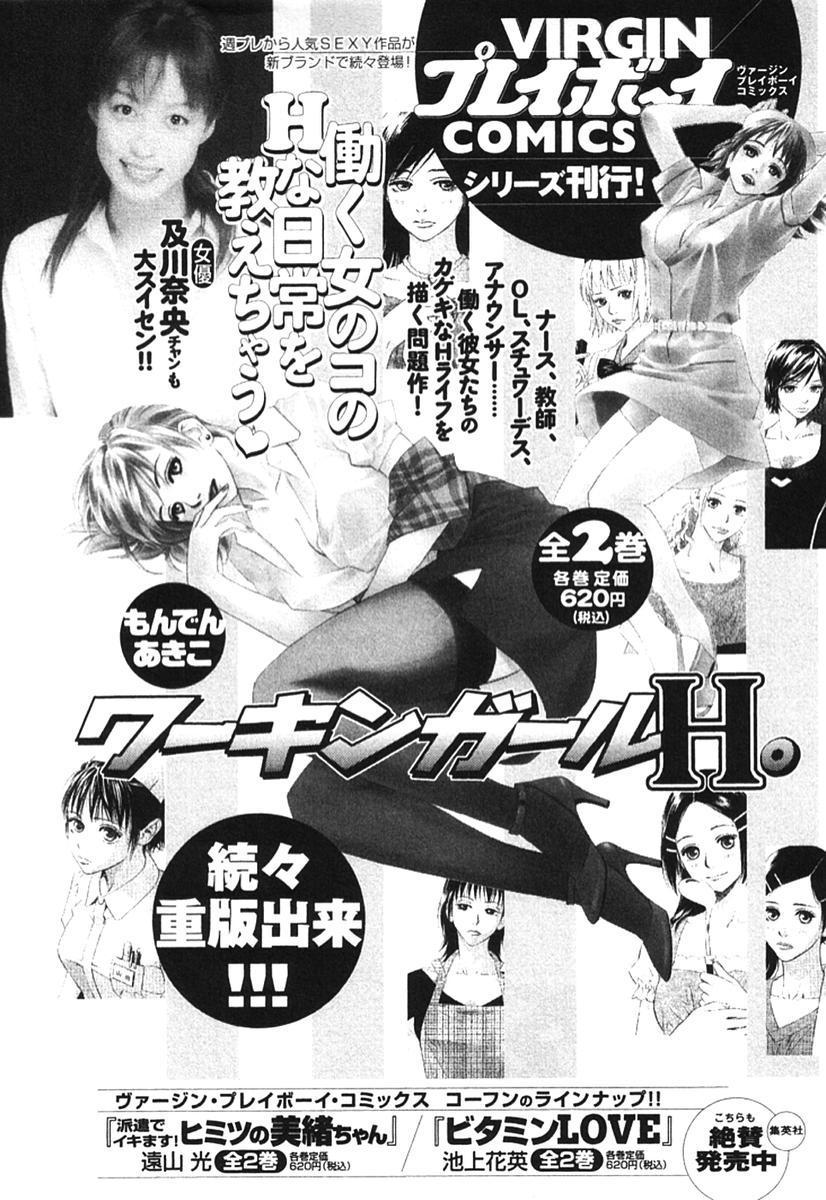 Sono Otoko, Taka ~ God Finger Densetsu vol.02 200