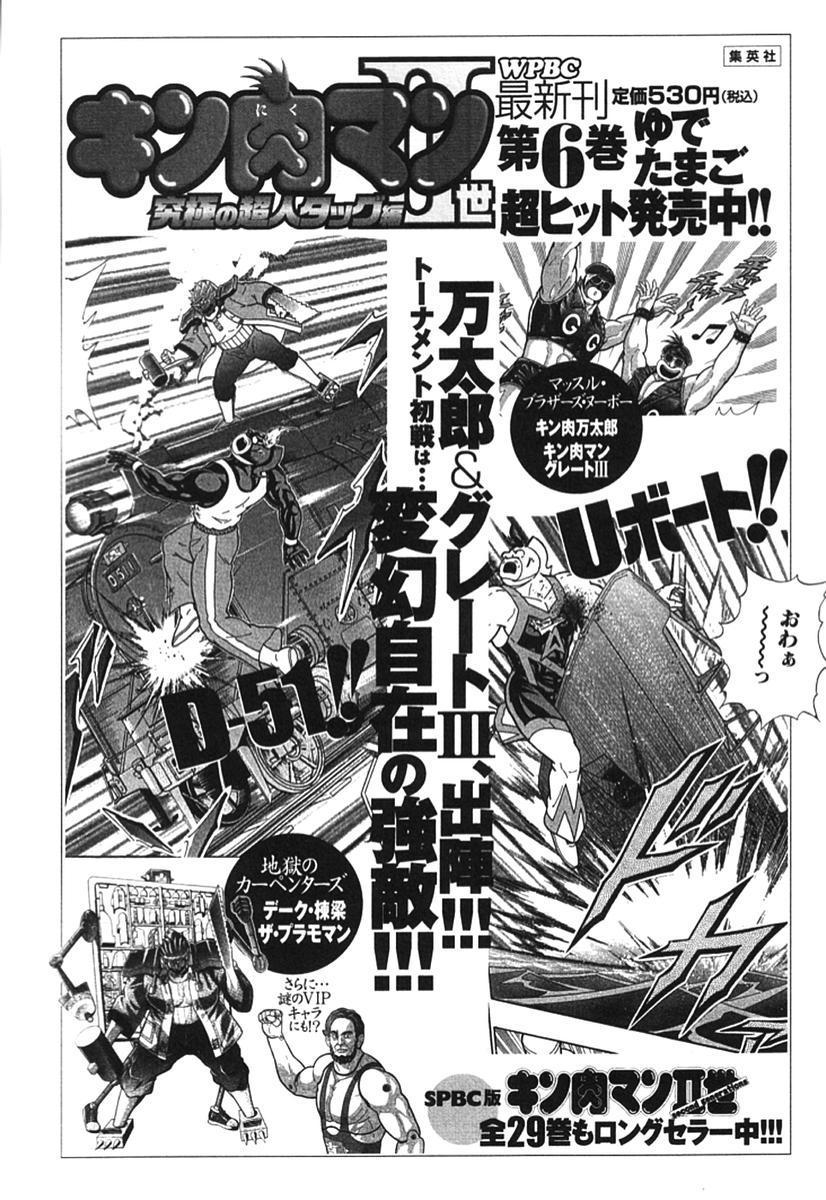 Sono Otoko, Taka ~ God Finger Densetsu vol.02 201