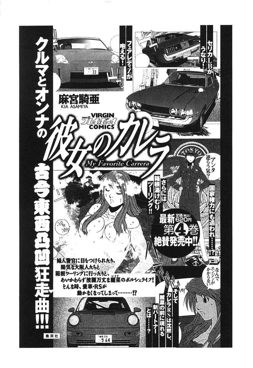 Sono Otoko, Taka ~ God Finger Densetsu vol.02 202