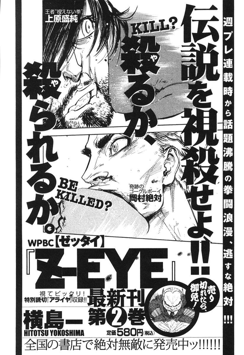 Sono Otoko, Taka ~ God Finger Densetsu vol.02 203