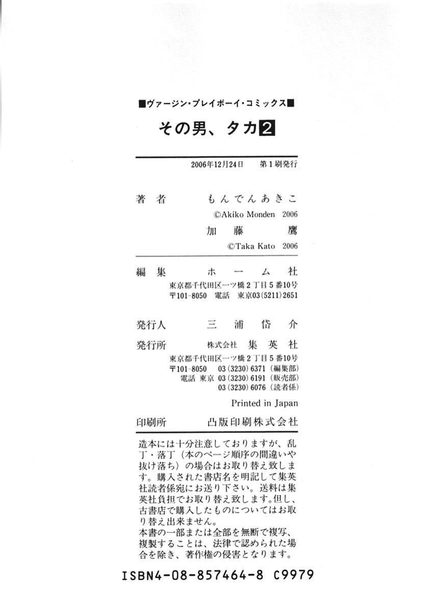 Sono Otoko, Taka ~ God Finger Densetsu vol.02 205