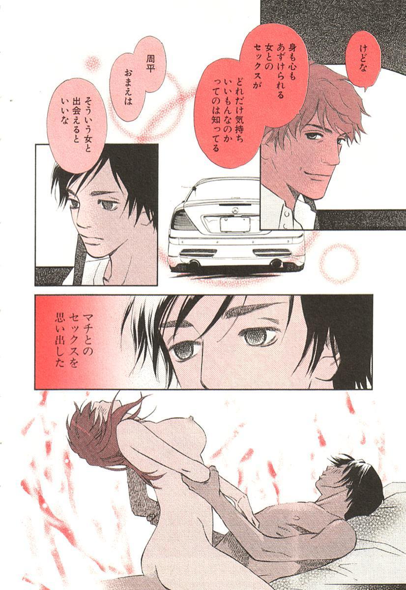 Sono Otoko, Taka ~ God Finger Densetsu vol.02 20