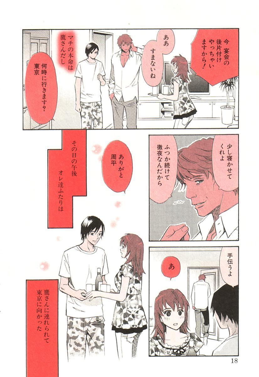 Sono Otoko, Taka ~ God Finger Densetsu vol.02 22