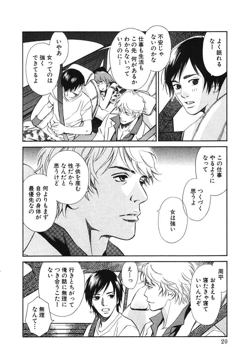 Sono Otoko, Taka ~ God Finger Densetsu vol.02 24