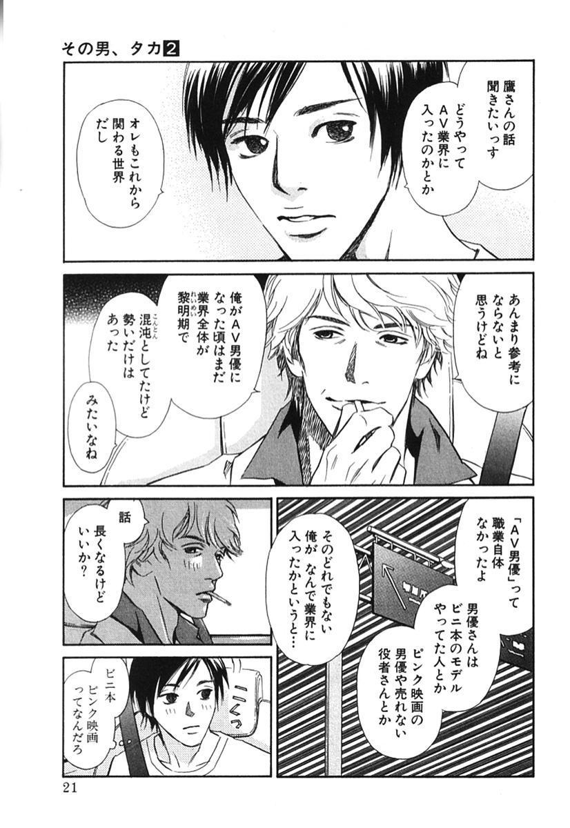 Sono Otoko, Taka ~ God Finger Densetsu vol.02 25