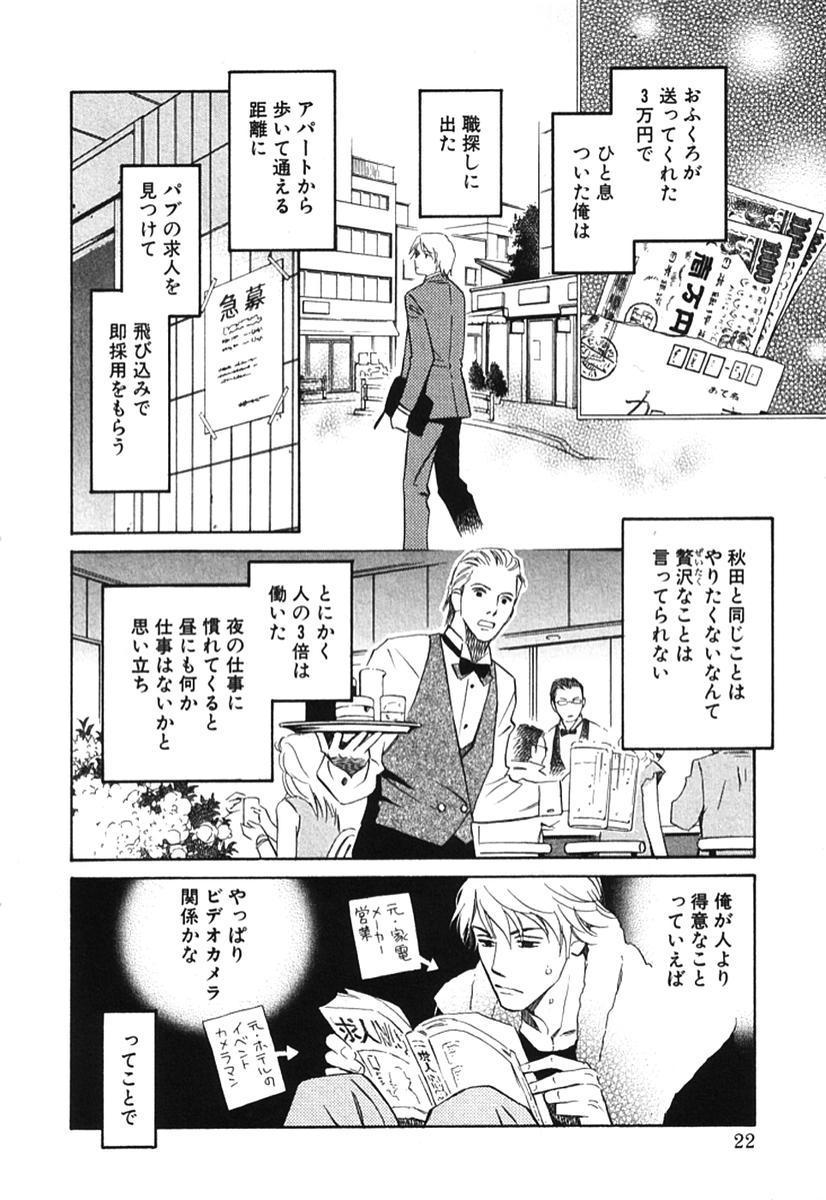 Sono Otoko, Taka ~ God Finger Densetsu vol.02 26