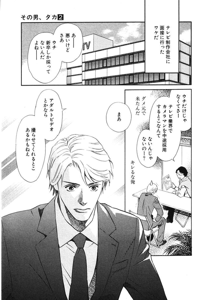 Sono Otoko, Taka ~ God Finger Densetsu vol.02 27