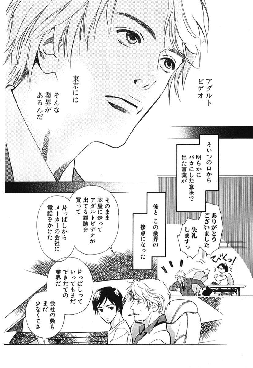 Sono Otoko, Taka ~ God Finger Densetsu vol.02 28
