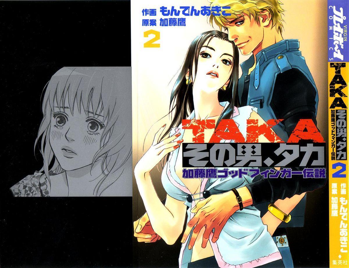 Sono Otoko, Taka ~ God Finger Densetsu vol.02 2