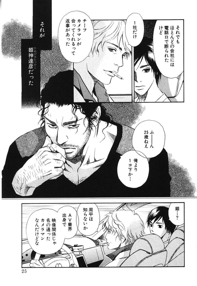 Sono Otoko, Taka ~ God Finger Densetsu vol.02 29
