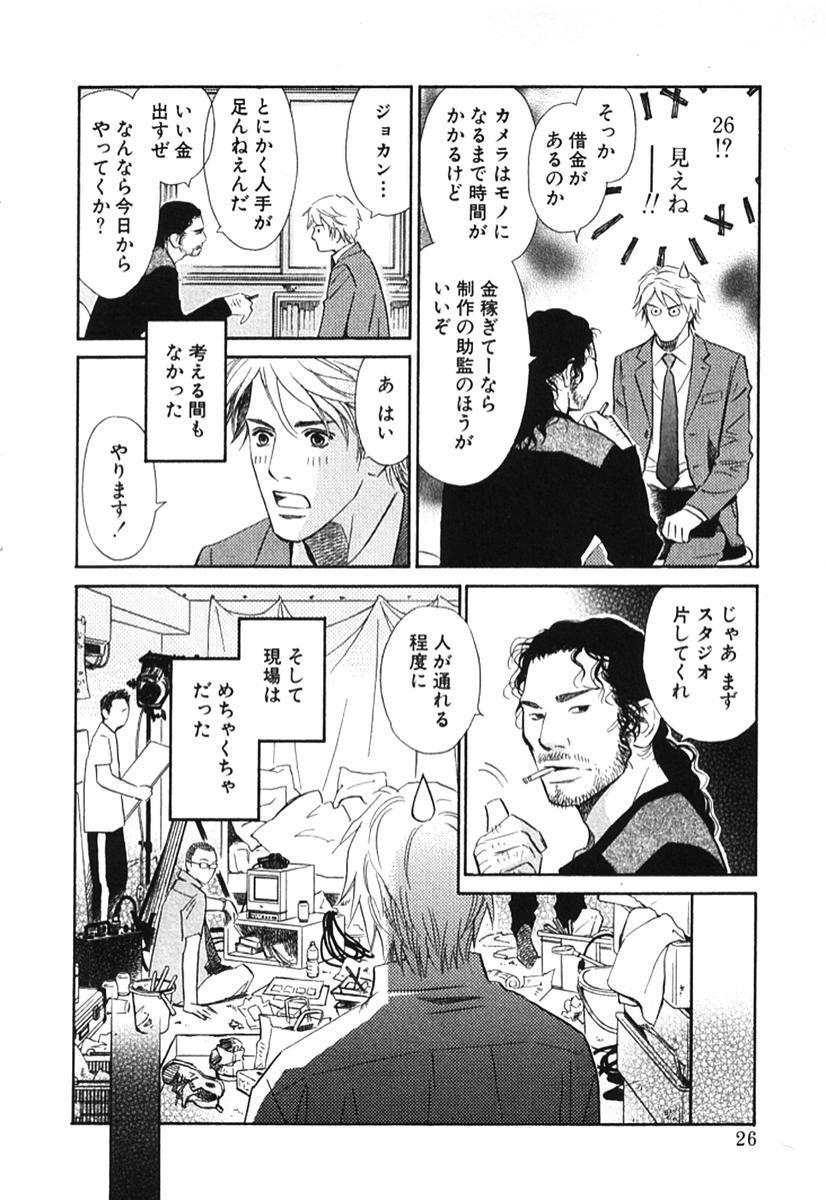 Sono Otoko, Taka ~ God Finger Densetsu vol.02 30