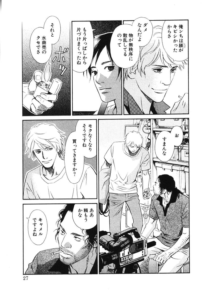 Sono Otoko, Taka ~ God Finger Densetsu vol.02 31