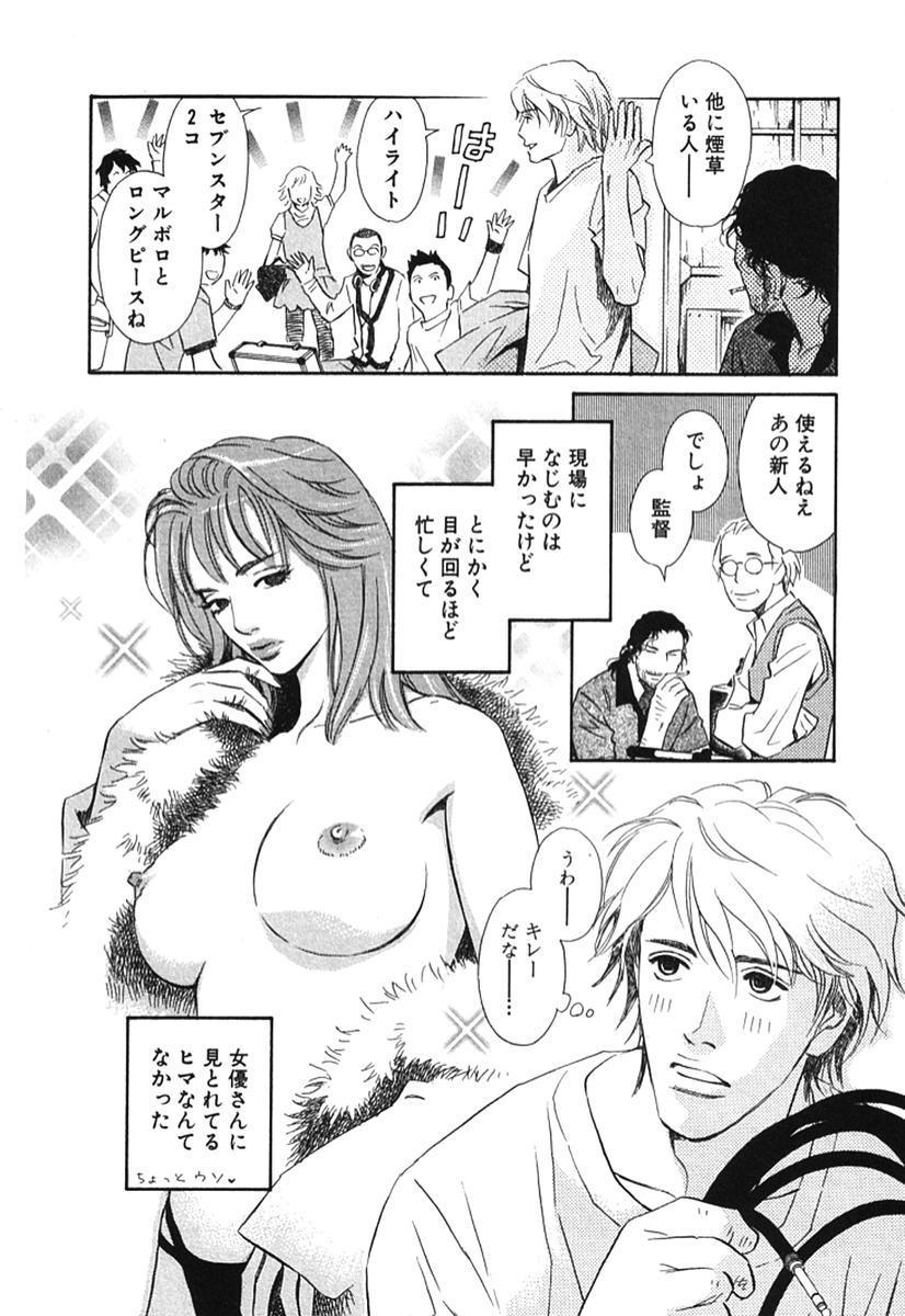Sono Otoko, Taka ~ God Finger Densetsu vol.02 32