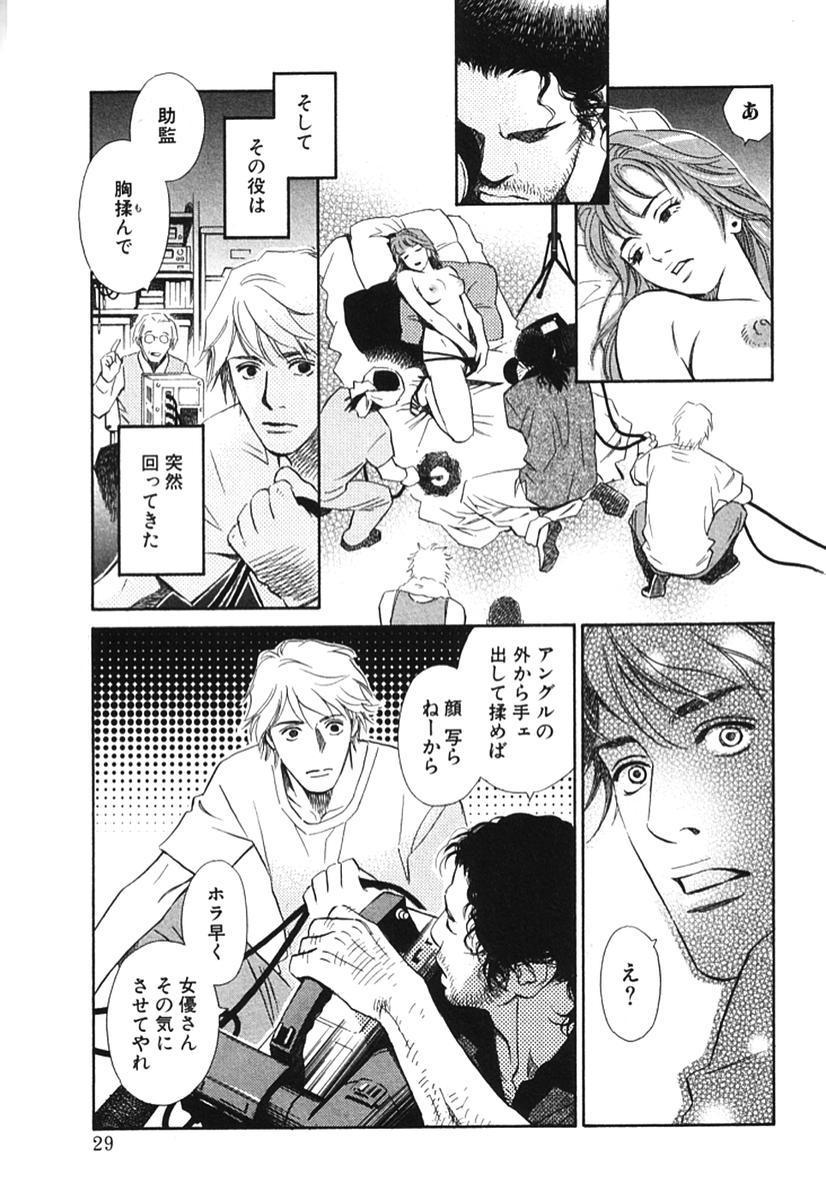Sono Otoko, Taka ~ God Finger Densetsu vol.02 33
