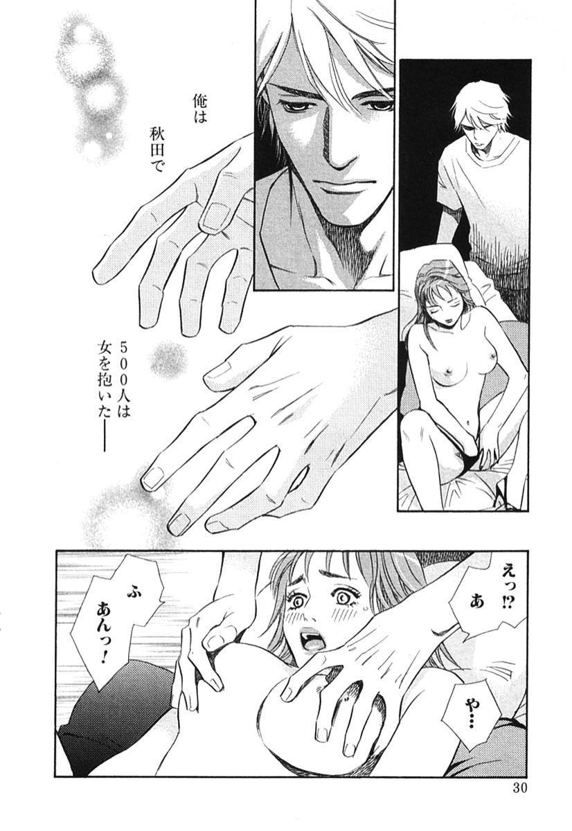 Sono Otoko, Taka ~ God Finger Densetsu vol.02 34