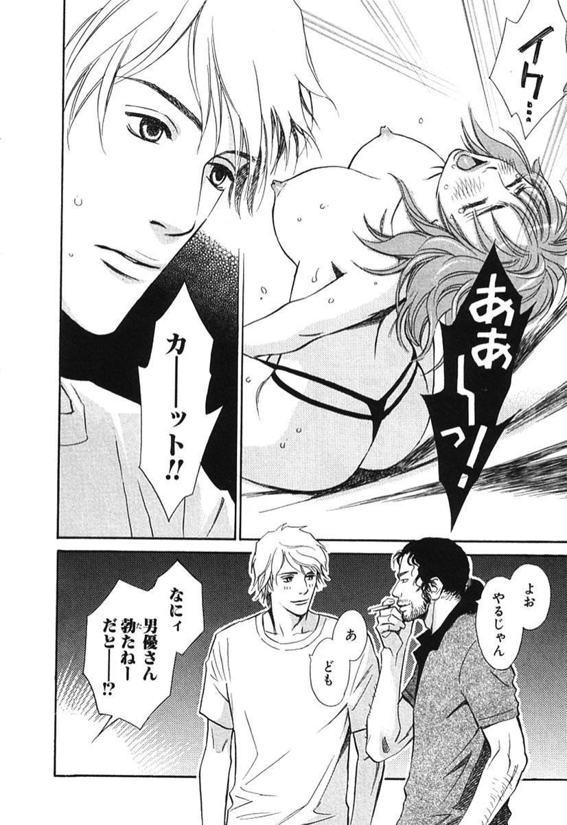 Sono Otoko, Taka ~ God Finger Densetsu vol.02 36