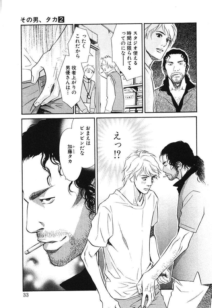 Sono Otoko, Taka ~ God Finger Densetsu vol.02 37