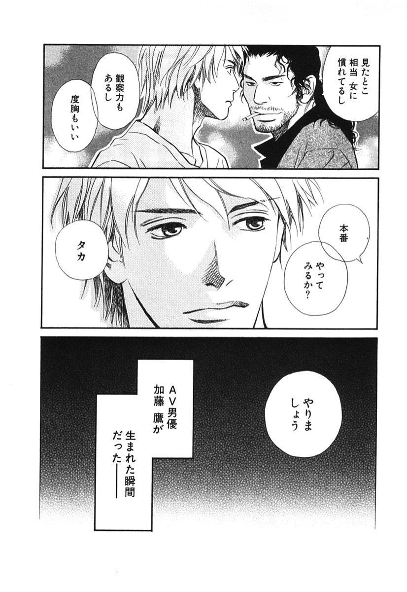 Sono Otoko, Taka ~ God Finger Densetsu vol.02 38