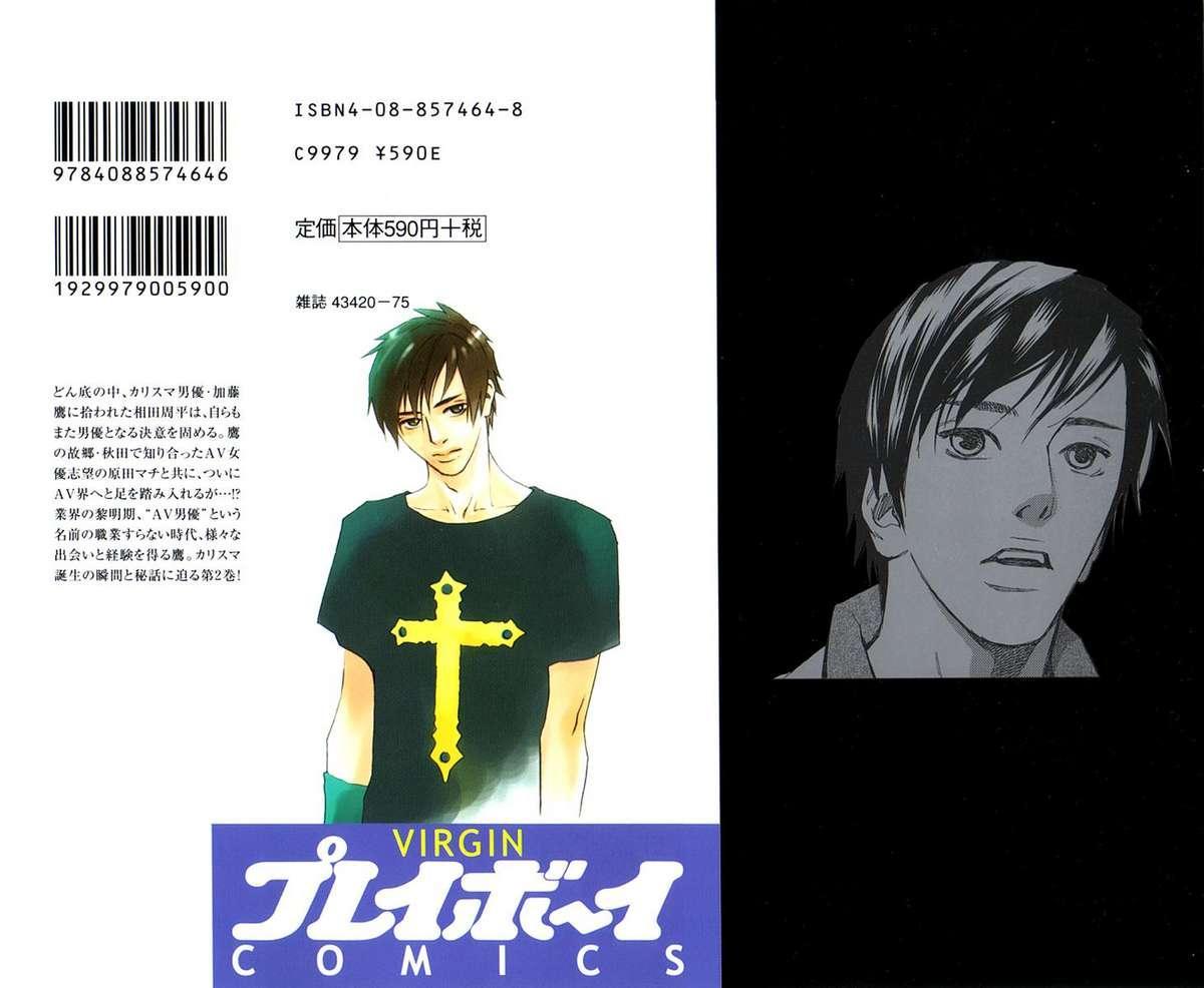 Sono Otoko, Taka ~ God Finger Densetsu vol.02 3