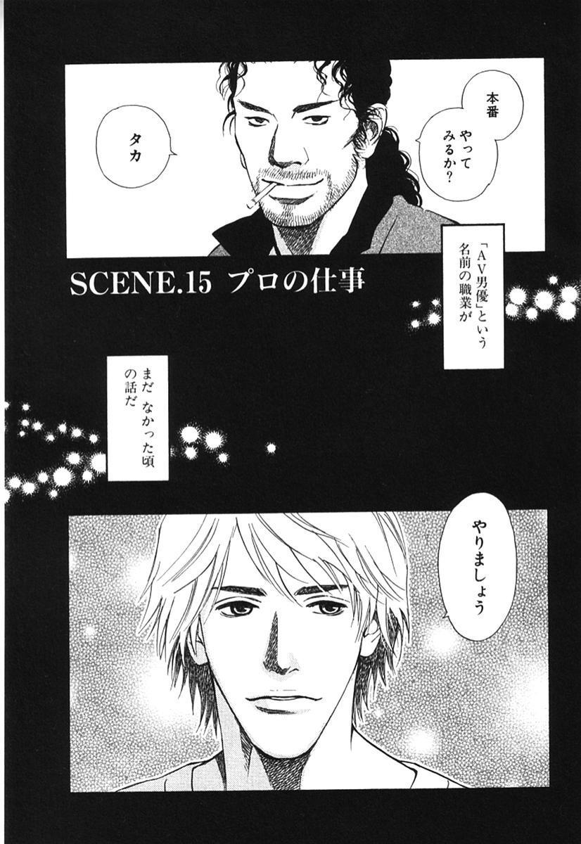 Sono Otoko, Taka ~ God Finger Densetsu vol.02 39