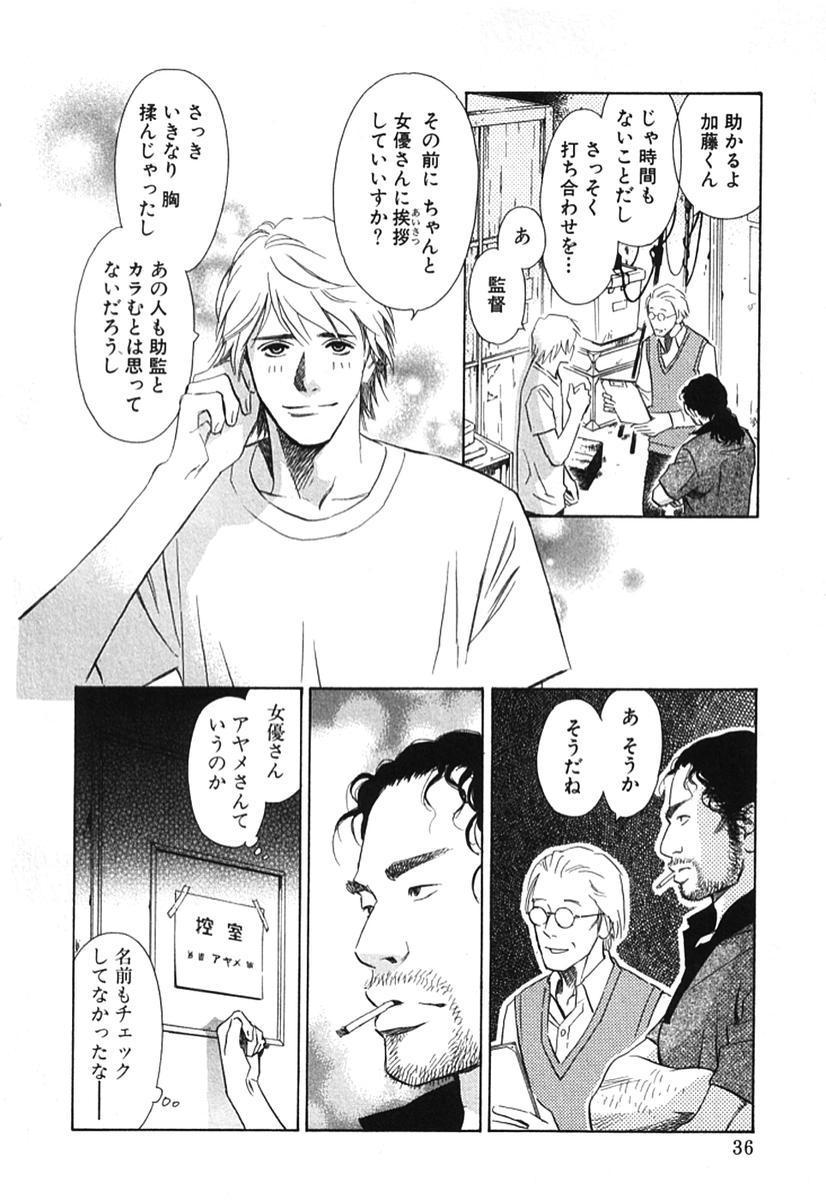 Sono Otoko, Taka ~ God Finger Densetsu vol.02 40