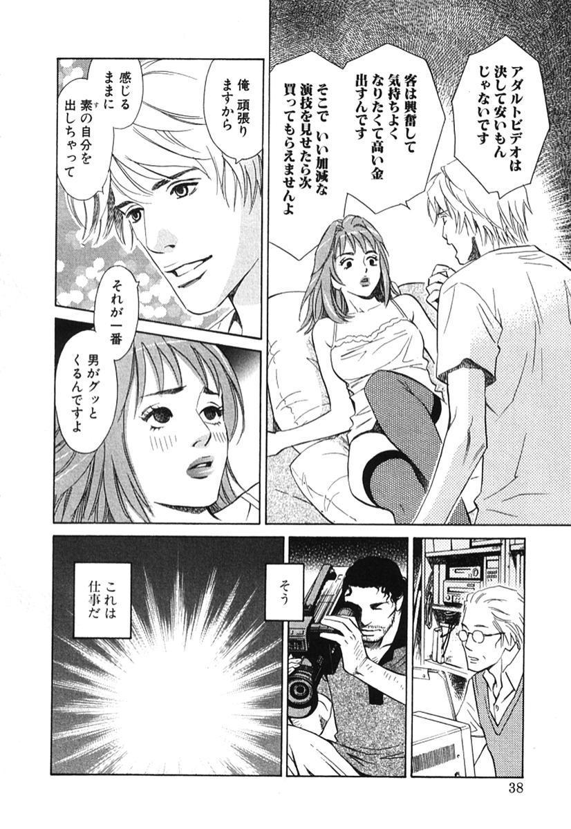 Sono Otoko, Taka ~ God Finger Densetsu vol.02 42