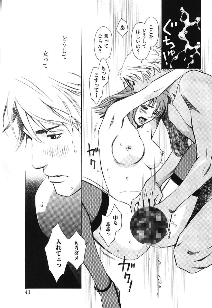 Sono Otoko, Taka ~ God Finger Densetsu vol.02 45