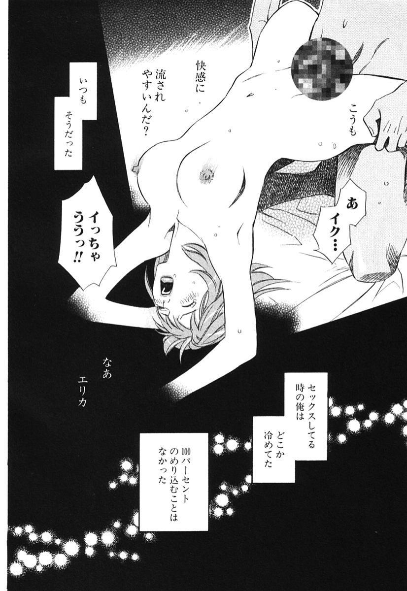 Sono Otoko, Taka ~ God Finger Densetsu vol.02 46