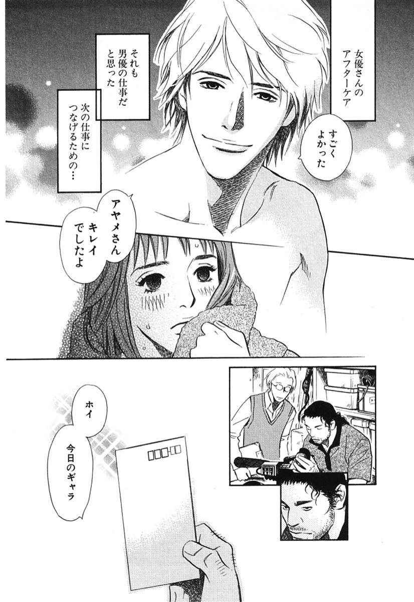 Sono Otoko, Taka ~ God Finger Densetsu vol.02 48