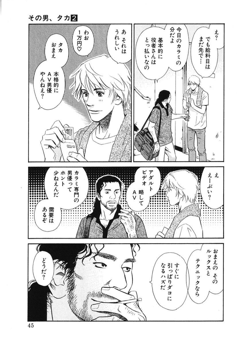 Sono Otoko, Taka ~ God Finger Densetsu vol.02 49