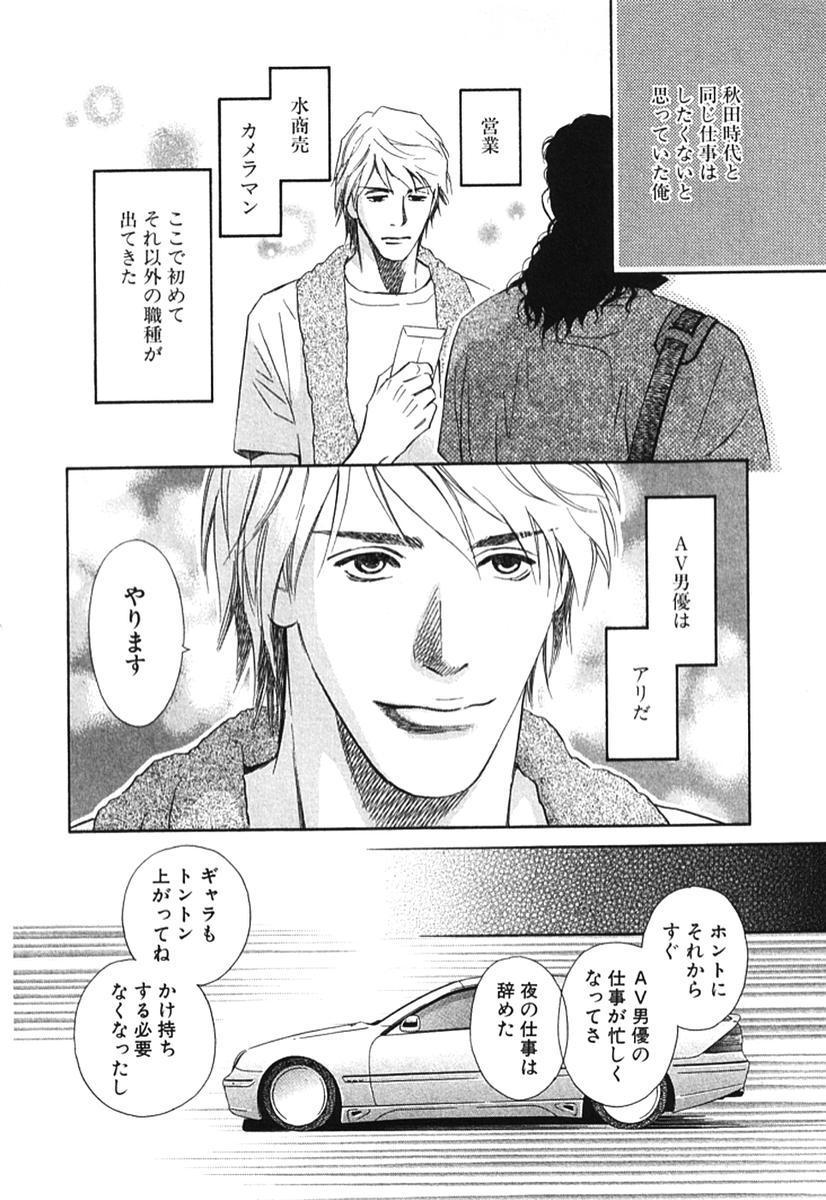 Sono Otoko, Taka ~ God Finger Densetsu vol.02 50