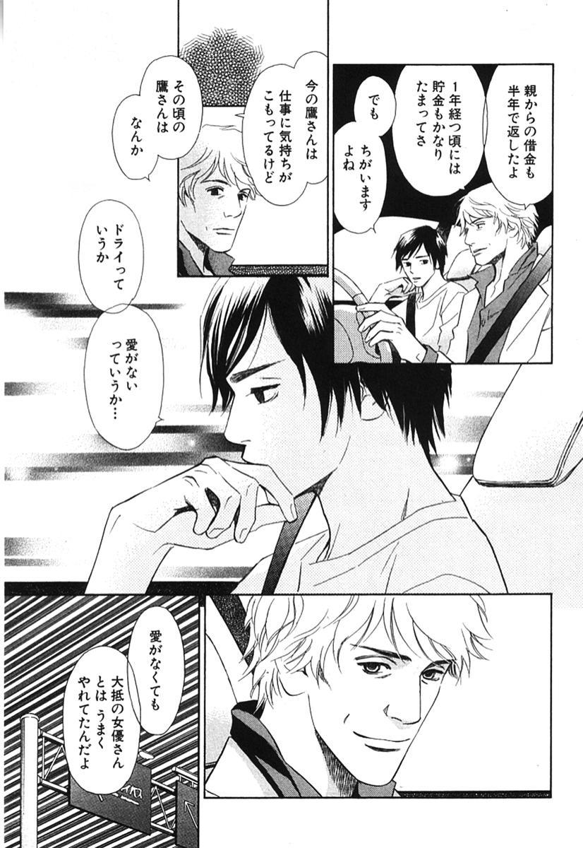 Sono Otoko, Taka ~ God Finger Densetsu vol.02 51