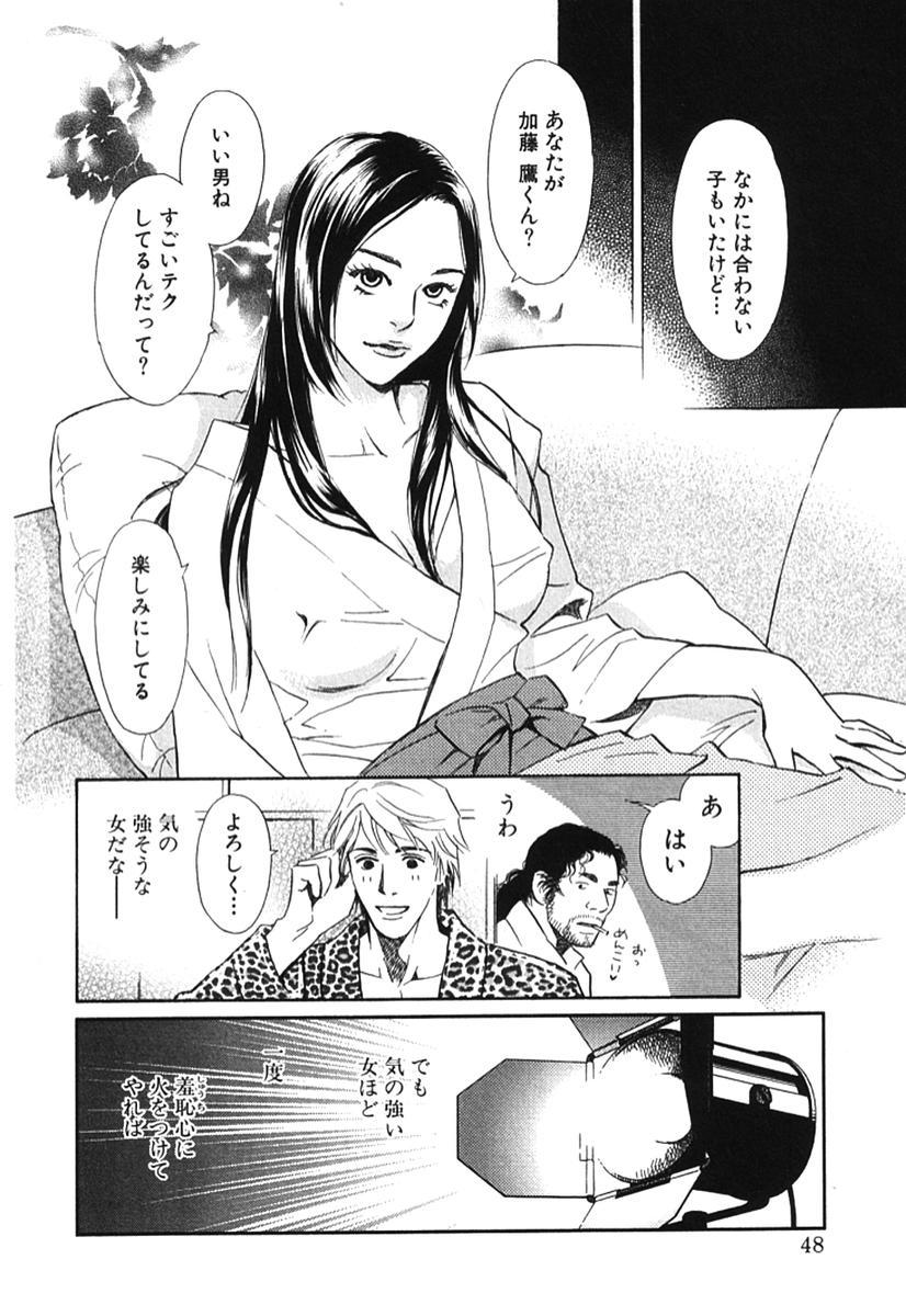 Sono Otoko, Taka ~ God Finger Densetsu vol.02 52