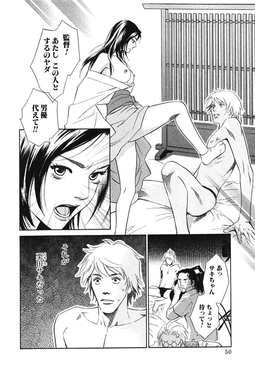 Sono Otoko, Taka ~ God Finger Densetsu vol.02 54