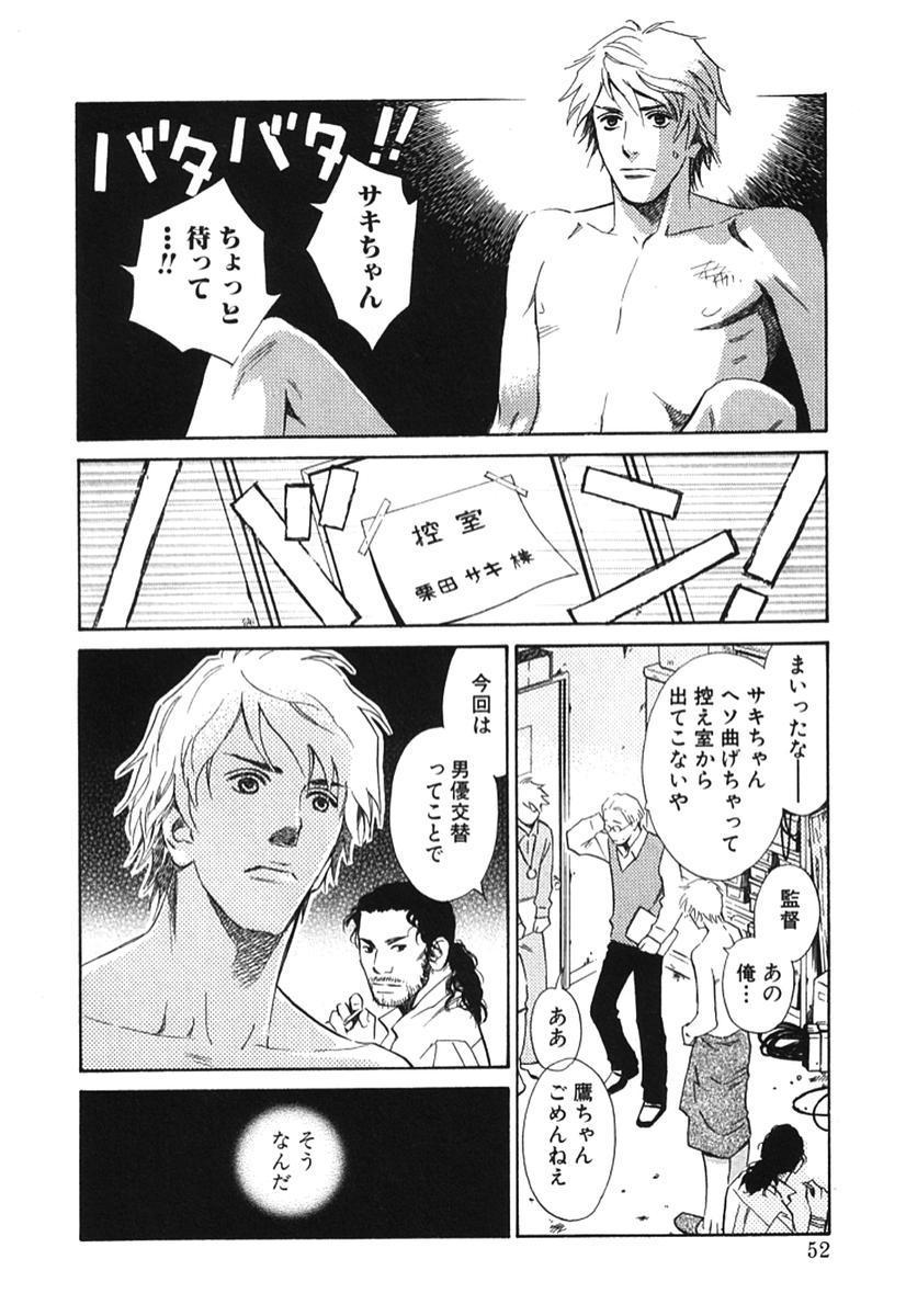 Sono Otoko, Taka ~ God Finger Densetsu vol.02 56