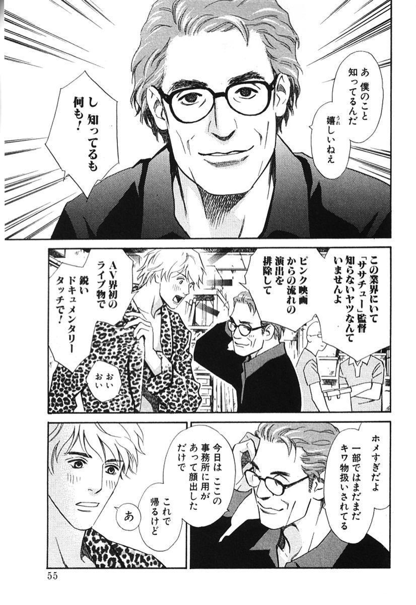 Sono Otoko, Taka ~ God Finger Densetsu vol.02 59