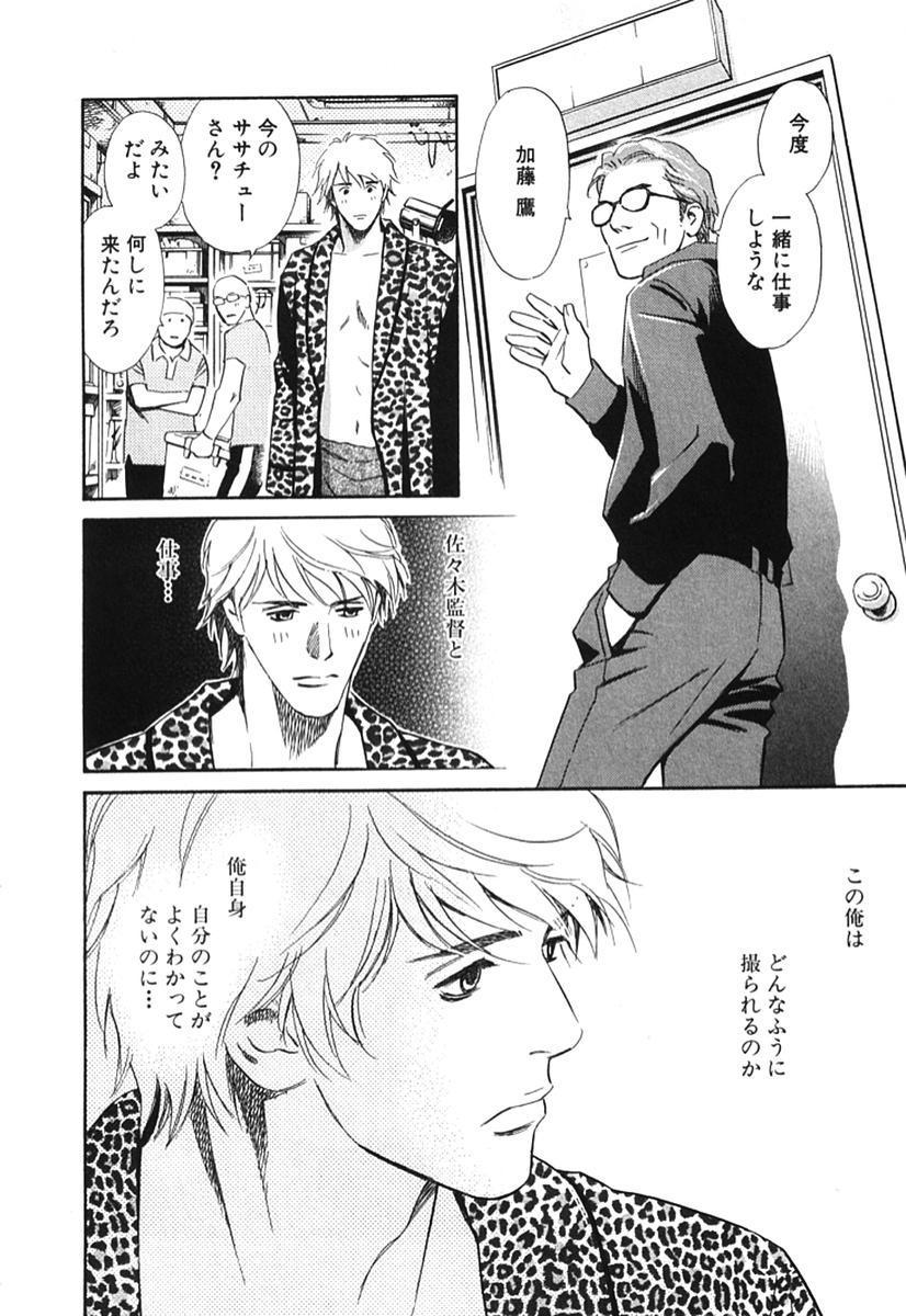 Sono Otoko, Taka ~ God Finger Densetsu vol.02 60