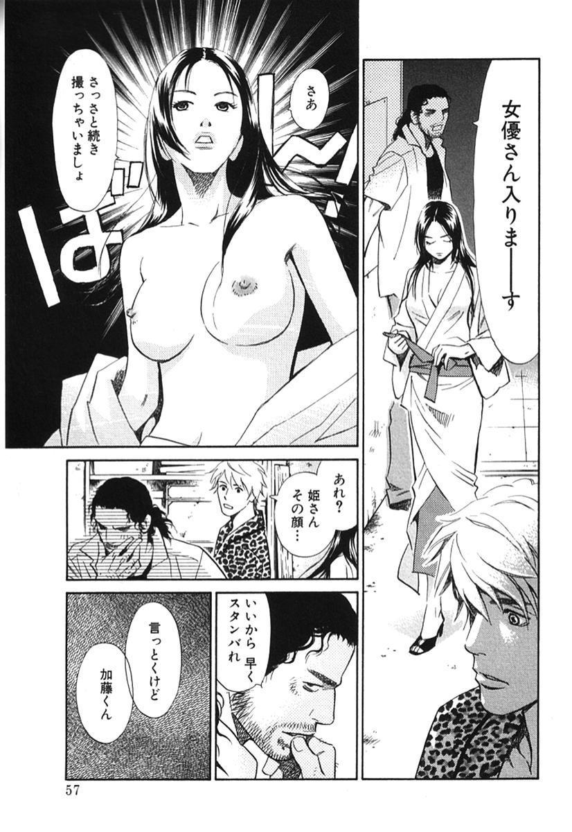 Sono Otoko, Taka ~ God Finger Densetsu vol.02 61