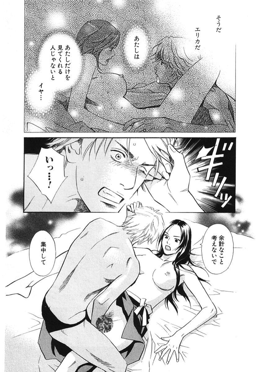 Sono Otoko, Taka ~ God Finger Densetsu vol.02 64