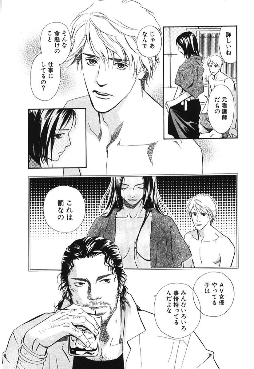 Sono Otoko, Taka ~ God Finger Densetsu vol.02 67