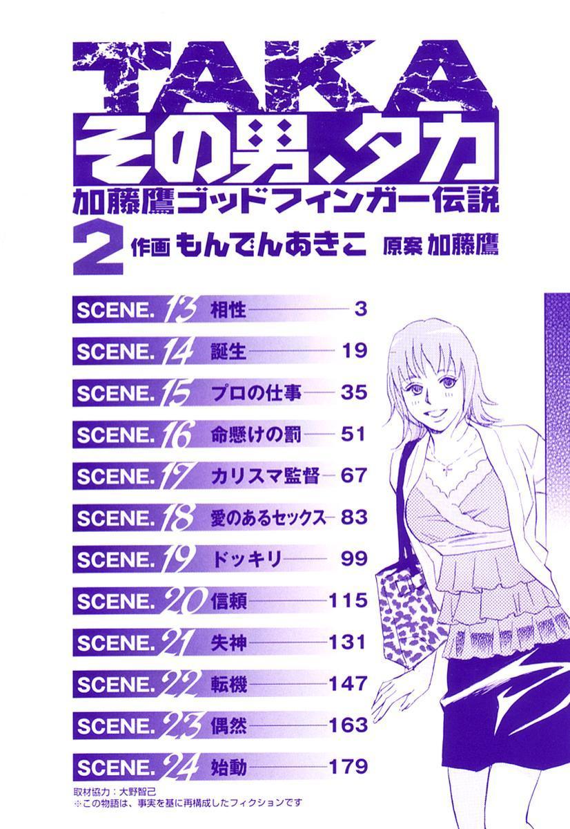 Sono Otoko, Taka ~ God Finger Densetsu vol.02 6