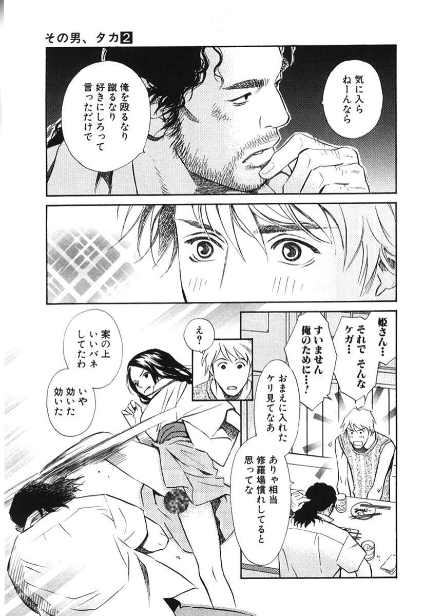 Sono Otoko, Taka ~ God Finger Densetsu vol.02 69