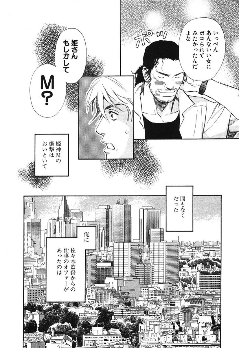 Sono Otoko, Taka ~ God Finger Densetsu vol.02 70