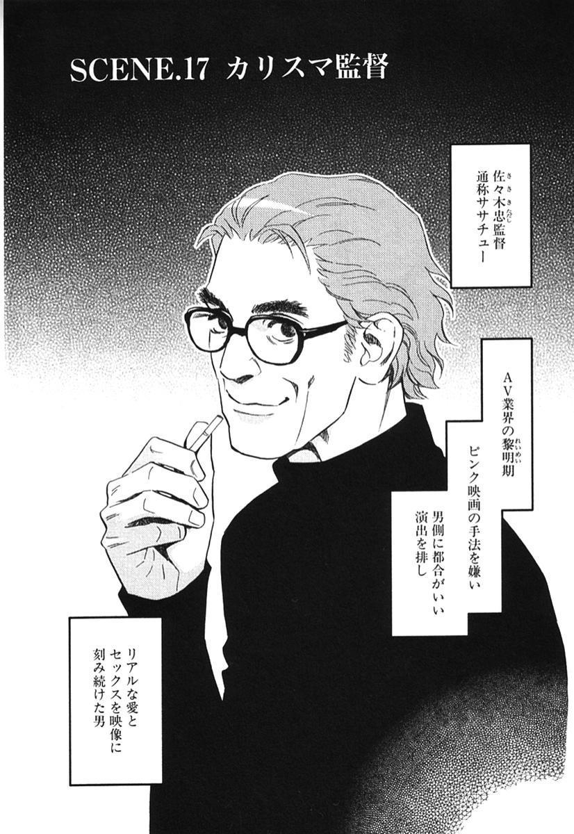 Sono Otoko, Taka ~ God Finger Densetsu vol.02 71