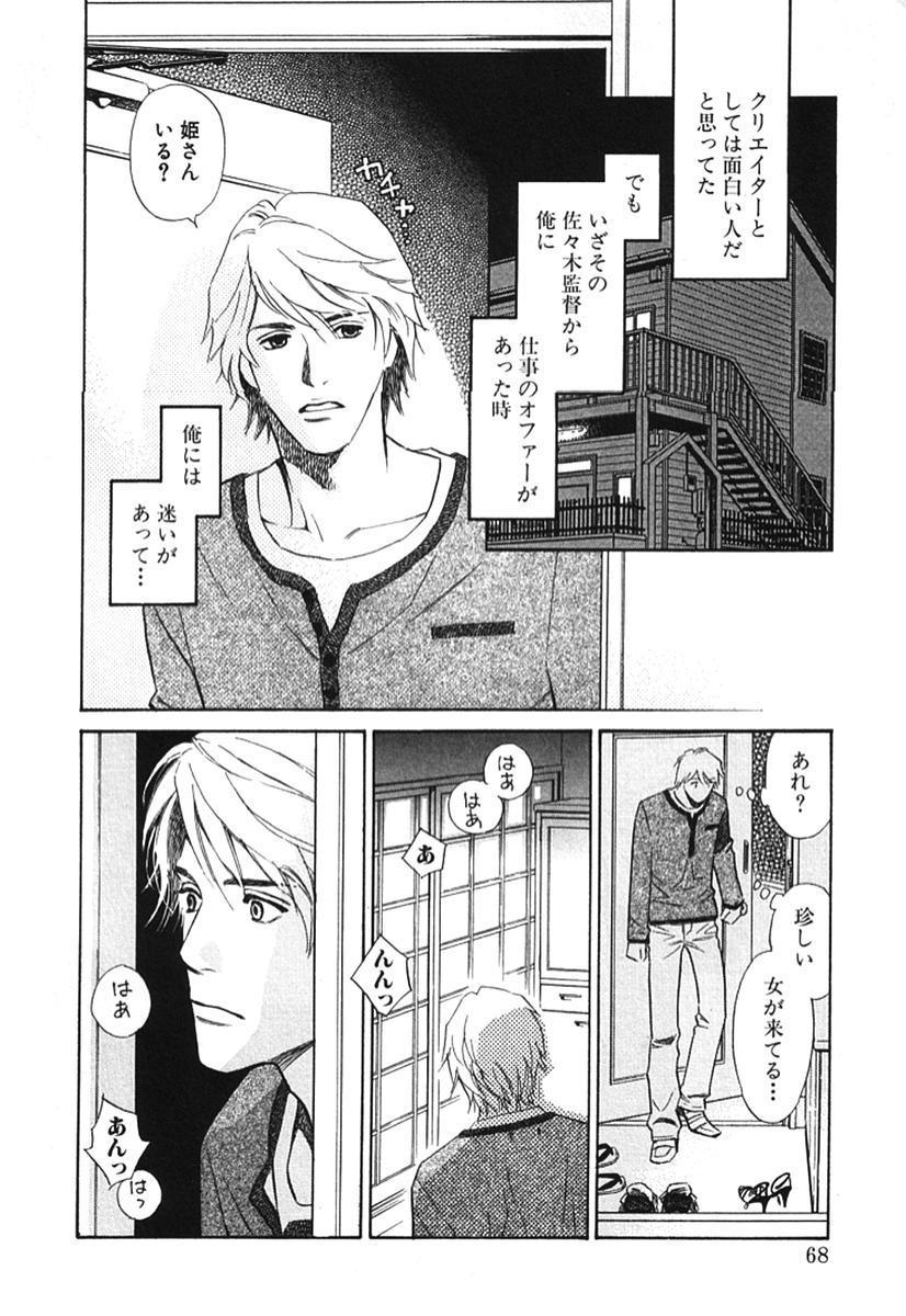 Sono Otoko, Taka ~ God Finger Densetsu vol.02 72