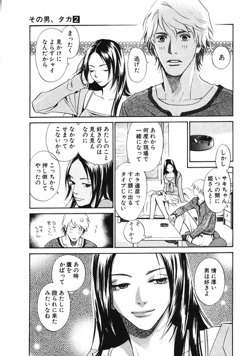 Sono Otoko, Taka ~ God Finger Densetsu vol.02 75